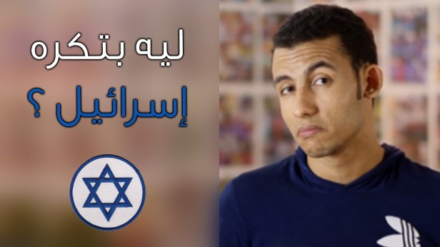 why-do-you-hate-israel-sherif-ga